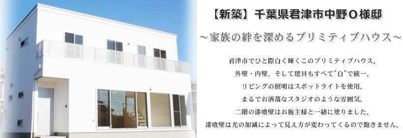 千葉県君津市の注文住宅。施工例のご案内用バナー。