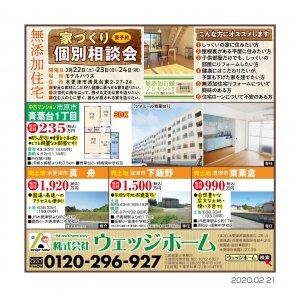 木更津モデルハウスでの家づくり個別相談会