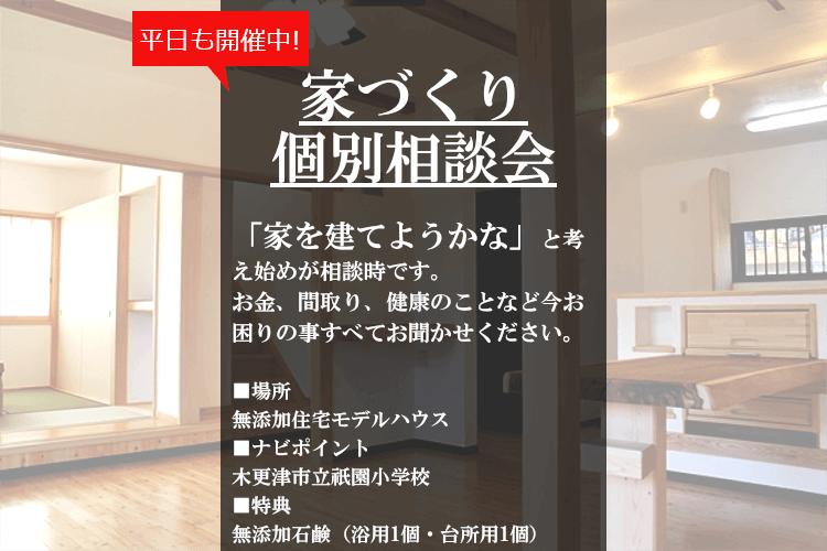 家づくり個別相談会:木更津モデルハウス開催