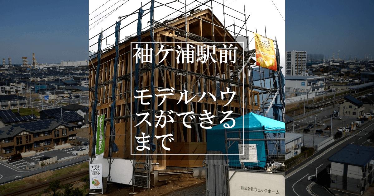 千葉県袖ケ浦市袖ケ浦駅前モデルハウス:セミオーダータイプの注文住宅
