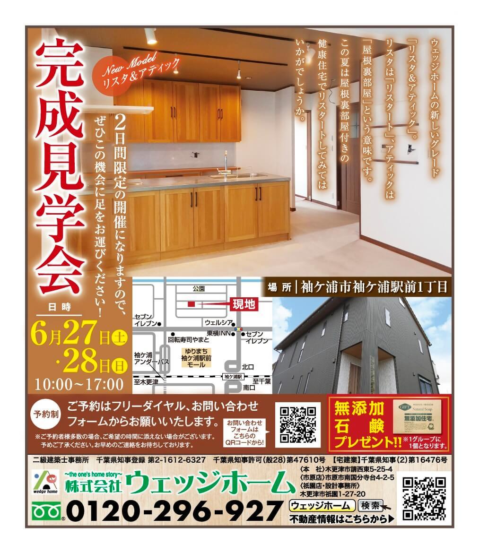 千葉県袖ケ浦市モデルハウス完成見学会