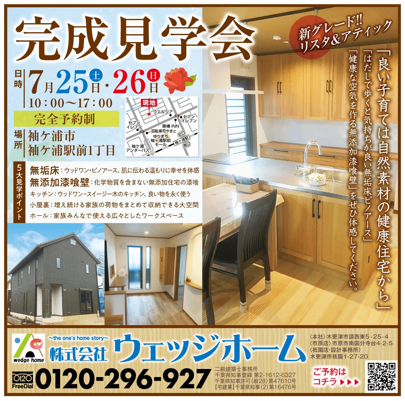 ウェッジホームのモデルハウス完成見学会(千葉県袖ケ浦市)