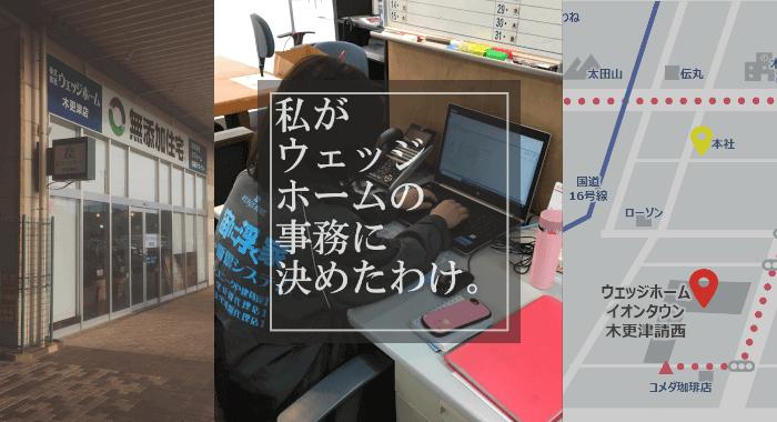 ウェッジホームの木更津市事務求人で正社員になった人のインタビュー