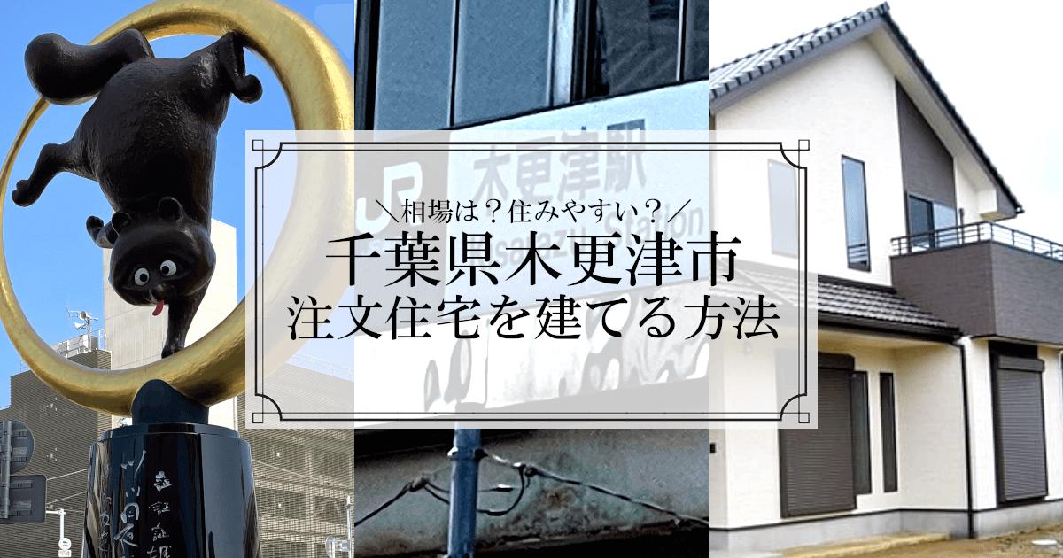 千葉県木更津市で注文住宅を建てる方法